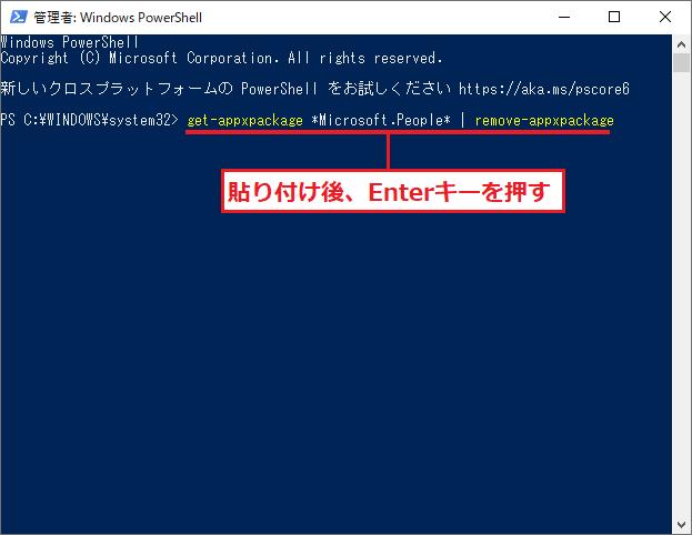 コピーした文をWindows PowerShellに貼り付け後、キーボードの「Enterキー」を押します。