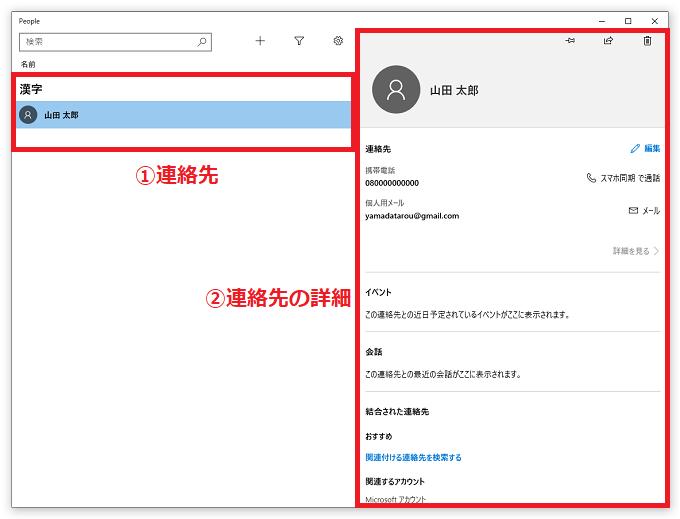左には「①連絡先」が表示され、右には「②連絡先の詳細」が表示されます。