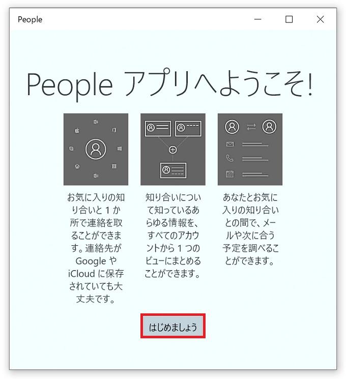 Peopleのアプリが起動するので「はじめましょう」を左クリックします。