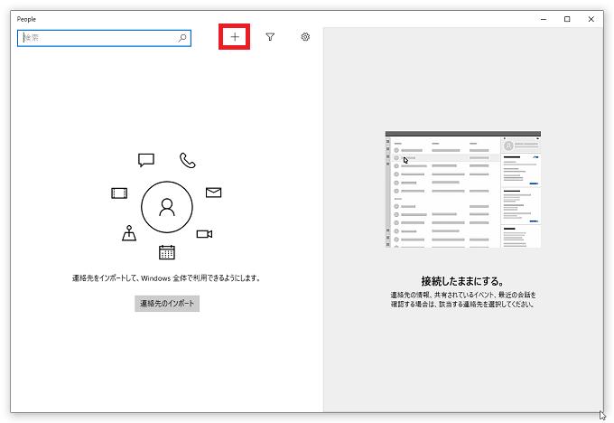 連絡先の追加を行うには上にある「+」ボタンを左クリックします。