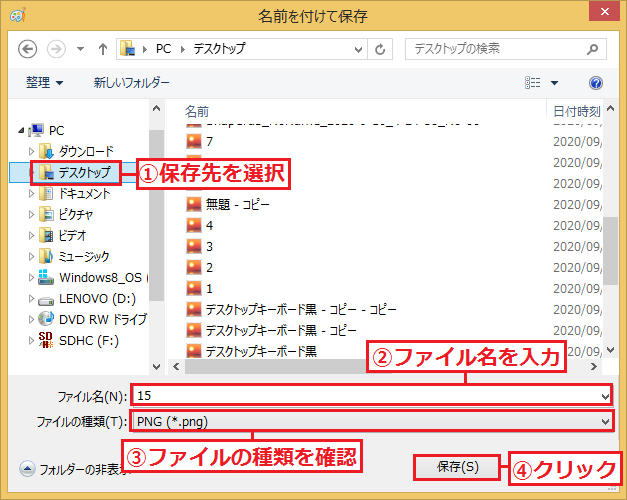 「①デスクトップ」左クリック→「②ファイル名」を入力→先ほど選択した「③ファイルの種類」を確認→「④保存」を左クリックします。
