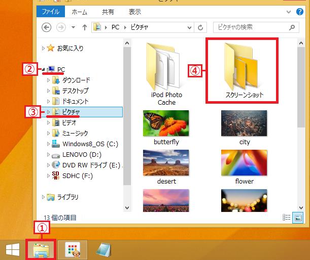 「①エクスプローラー」を左クリック→「②PC」をダブルクリック→「③ピクチャ」を左クリック→「④スクリーンショット」をダブルクリックします。