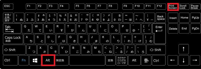 キーボードの「Alt」を押しながら「PrintScreen」を押します。