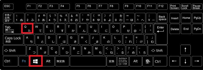 キーボードの「Windowsのロゴ」を押しながら「Q」を押します。