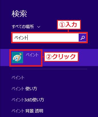 右側に表示された検索窓に「①ペイント」と入力→下に表示された「②ペイント」を左クリックします。