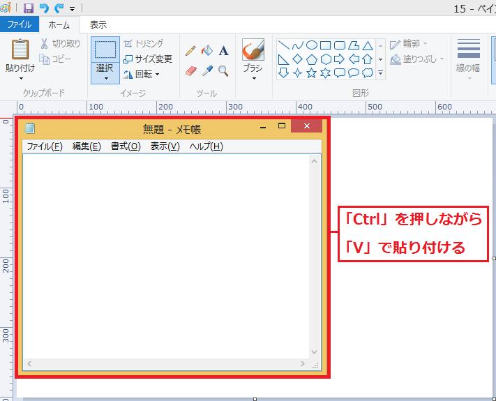 ペイント上で、キーボードの「Ctrl」を押しながら「V」を押すと、クリップボード上の内容が貼り付けられます。