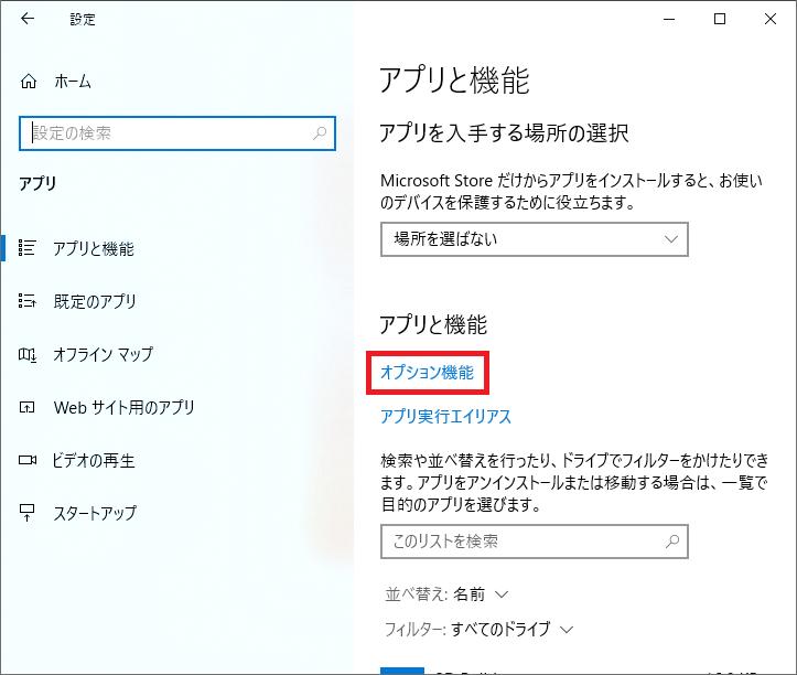 「アプリと機能」にある青文字の「オプション機能」を左クリックします。