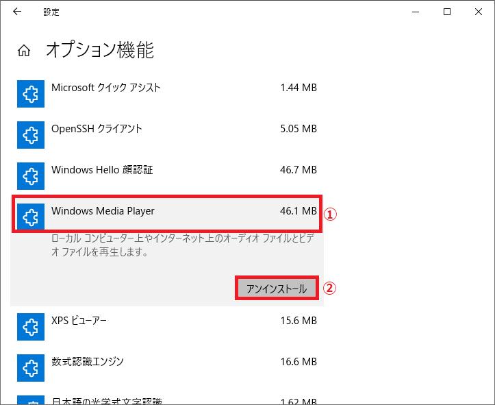 「①Windows Media Player」を左クリック→「②アンインストール」を左クリックします。