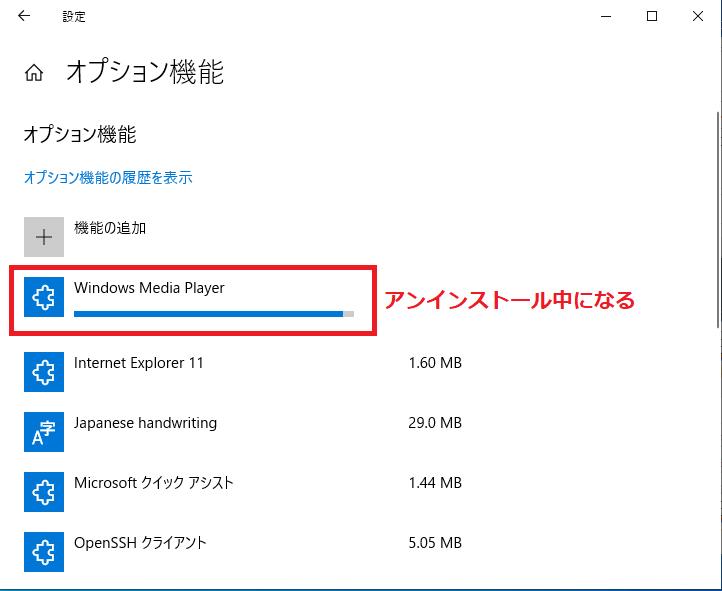 「Windows Media Player」のアンインストールが始まるので待ちます。