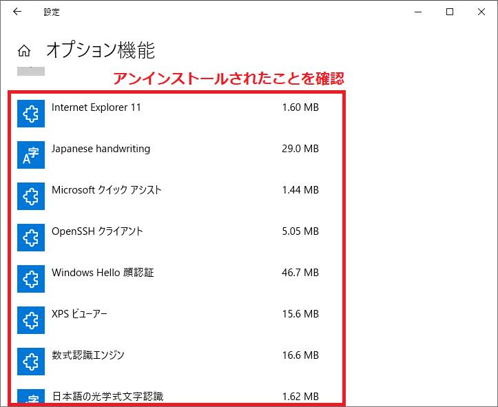 「Windows Media Player」がアンインストール(削除)されたことを確認して、無ければこれで終了です。