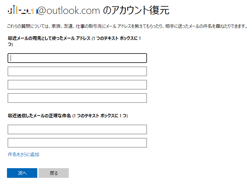Outlookアカウントの復元その3