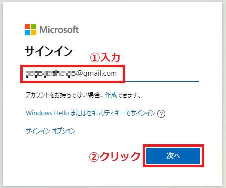 「①メールアドレス」を入力→「②次へ」を左クリックします。