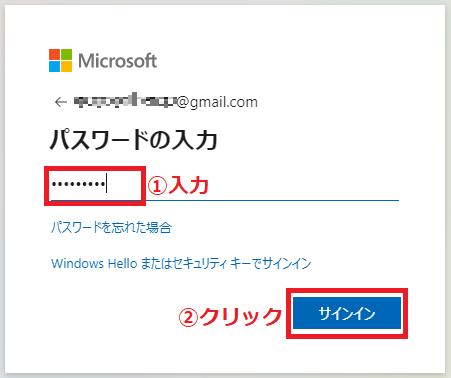 「①パスワード」を入力→「②サインイン」のボタンを左クリックします。