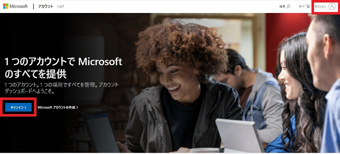 Microsoftのアカウントページに移動して、「サインイン」のボタンどちらかを左クリックします。