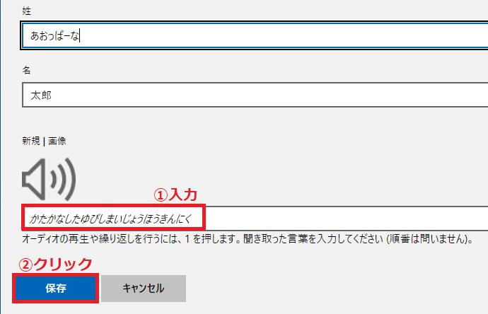 流れてきた「①単語」を入力→「②保存」を左クリックします。