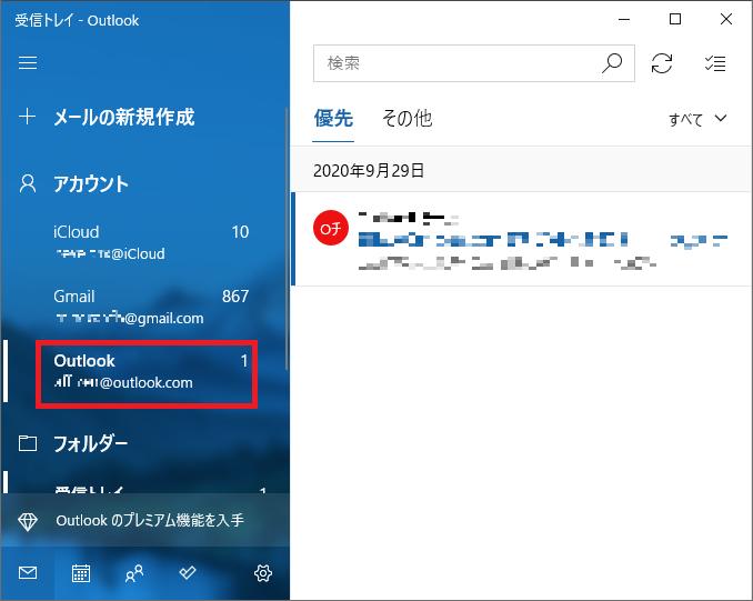 Windows10のメールアプリにOutlookのメールアドレスが設定された状態