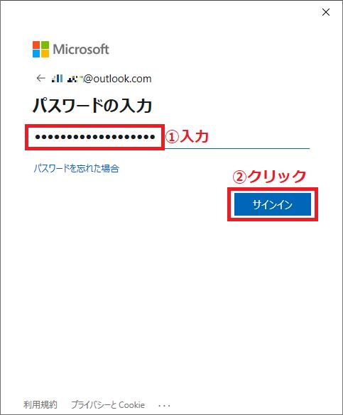 「①パスワード」を入力→「②サインイン」を左クリックします。