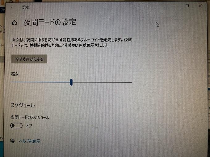 Windows10 夜間モードがオフの場合