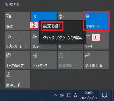 「①夜間モード」を右クリック→「②設定を開く」を左クリックします。