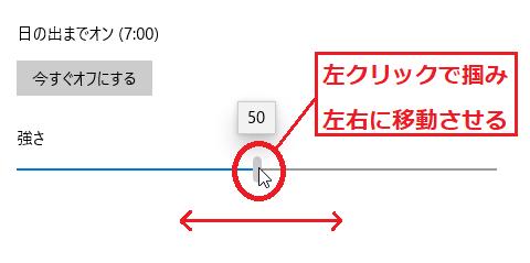 「棒」を左クリックで掴み、左右に移動する事で明るさを調整できます。