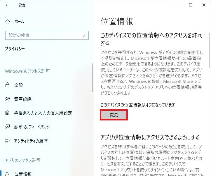 「位置情報の設定」をクリック後、「位置情報」の画面になるので「変更」を左クリックします。
