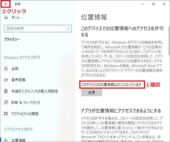 「①このデバイスの位置情報がオンになっています」を確認→左上にある「②戻る」を左クリックします。