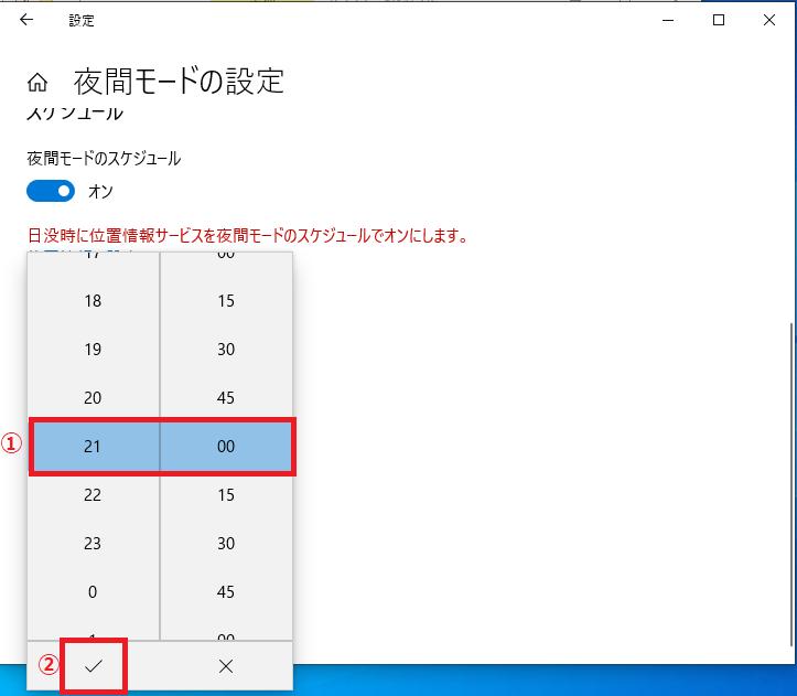 「①時間」を左クリックで選ぶ→よければ下にある「②チェックマーク」を左クリックします。