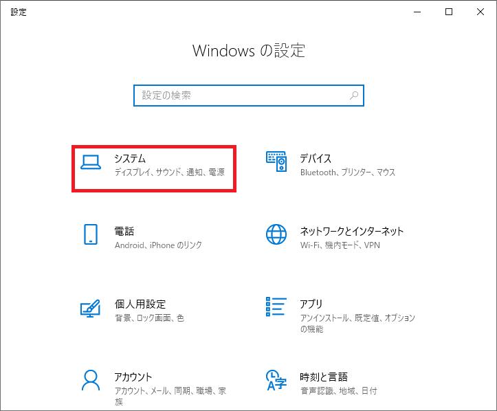 「Windowsの設定」が開くので「システム」を左クリックします。