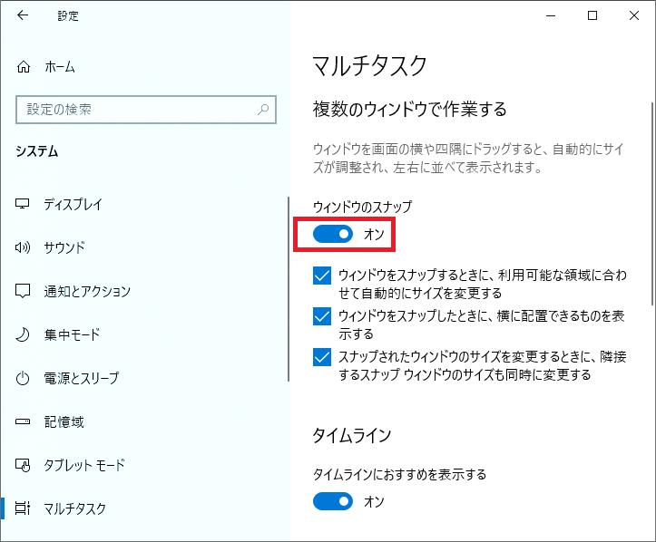 「ウィンドウのスナップ」のある「ボタン」を左クリックする事で、有効/無効の切り替えを行う事ができます。