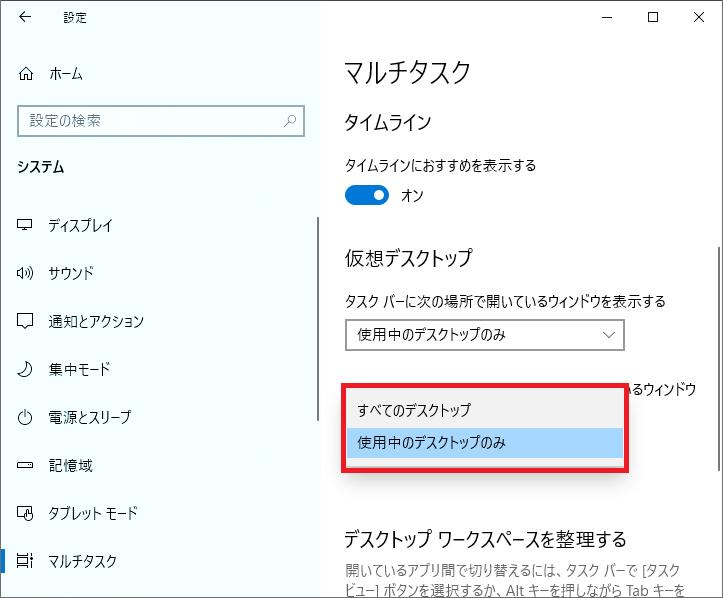 Alt+Tabキーを押した際に「すべてのデスクトップ」に表示させるか、「使用中のデスクトップのみ」に表示させるか選択する事ができます。