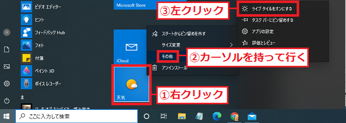 中身を表示したい場合は「①天気アプリ」を右クリック→「②その他」にカーソルを持って行く→「③ライブタイルをオンにする」を左クリックします。