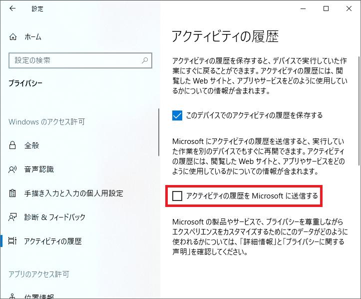 「アクティビティの履歴をMicrosoftに送信する」にチェックが入っている場合、履歴の削除が行えないので左クリックでチェックを外してください。