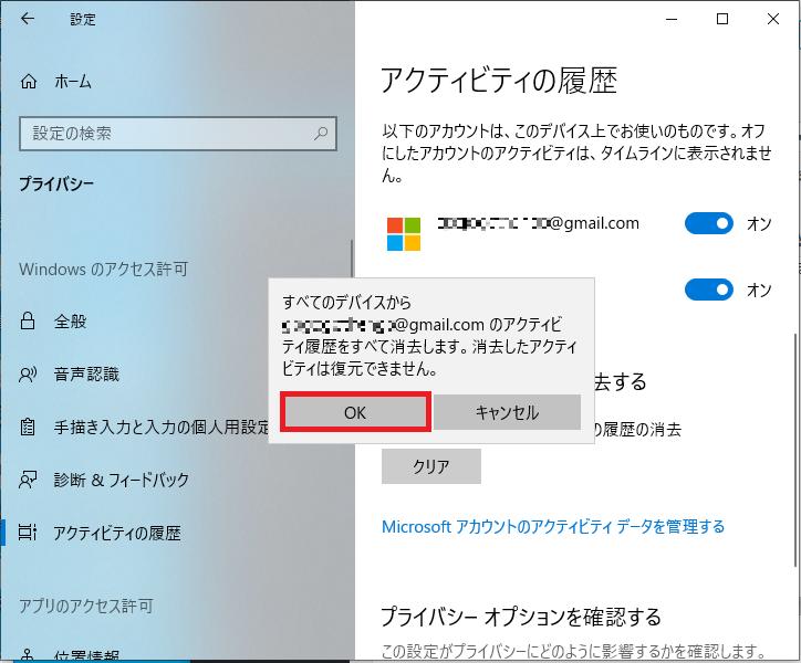 「すべてのデバイスから~」と言うメッセージが表示されるので、「OK」ボタンを左クリックします。