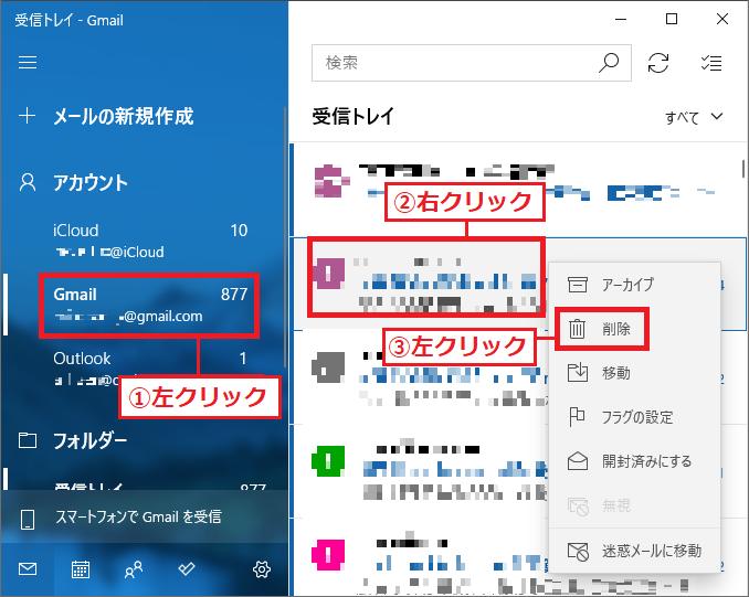 メールアプリを起動したら削除したいメールの「①アカウント」を左クリック→「②メール」を右クリック→「③削除」を左クリックします。