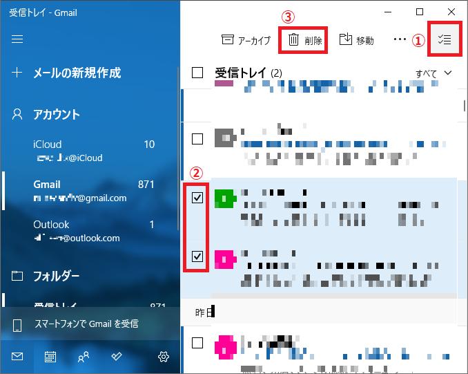 右上にある「①リスト」のアイコンを左クリック→削除したいメールに左クリックで「②チェック」を入れる「③削除」を左クリック。
