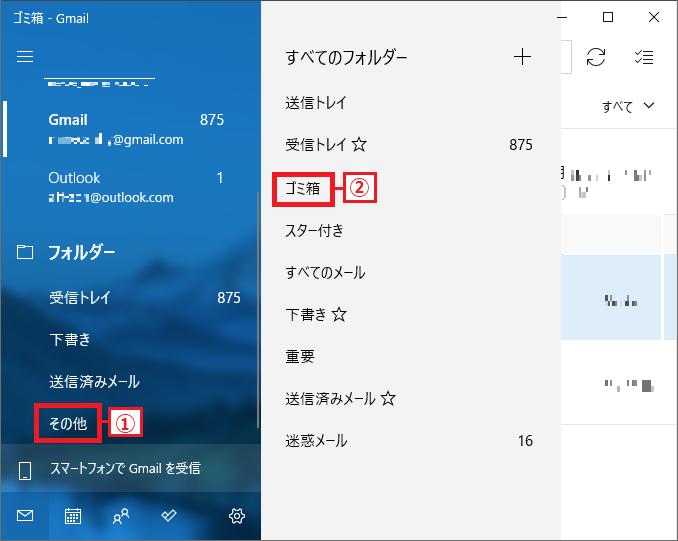 左の項目にある「①その他」を左クリック→「②ゴミ箱」を左クリックします。