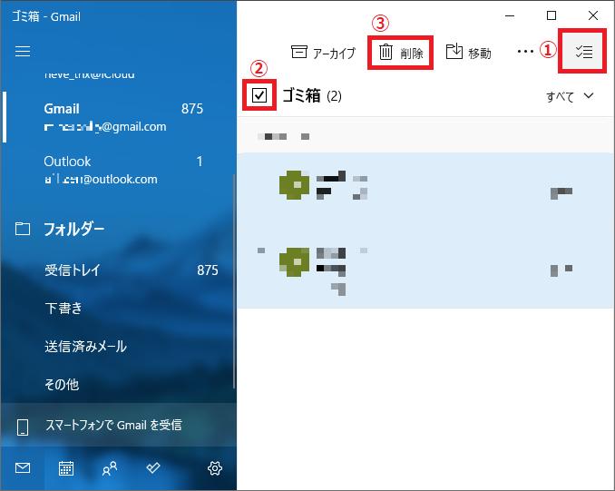 右上にある「①リスト」のアイコンを左クリック→ゴミ箱の左にある「②四角」にチェックを入れる→「③削除」を左クリックします。