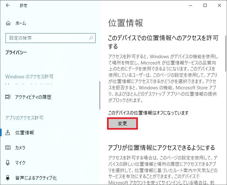 位置情報のオン/オフの切り替え設定は「変更」を左クリックします。