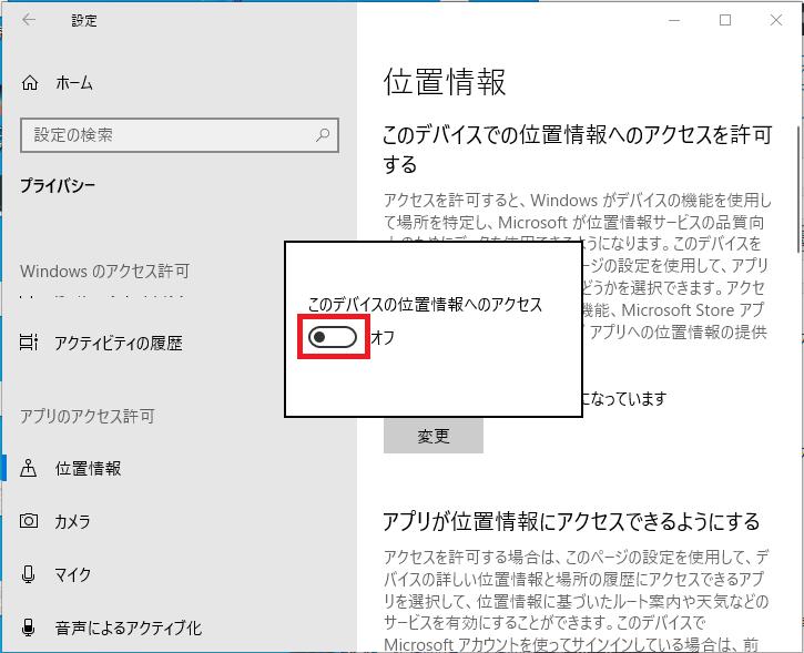 ップアップ画面が開き「このデバイスの位置情報へのアクセス」の下にある「ボタン」を左クリックして切り替えます。