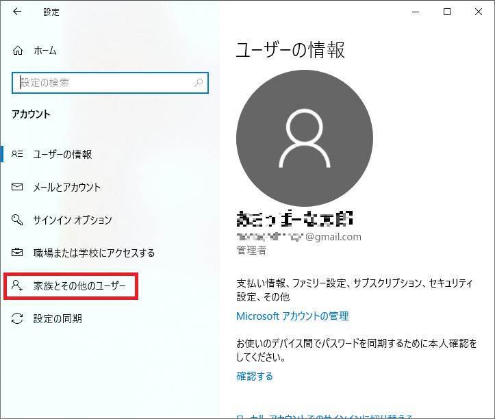 左の項目にある「家族とその他のユーザー」を左クリックします。