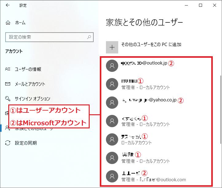 下にスクロールして行くとWindows10のパソコンに登録されているアカウントが表示されます。