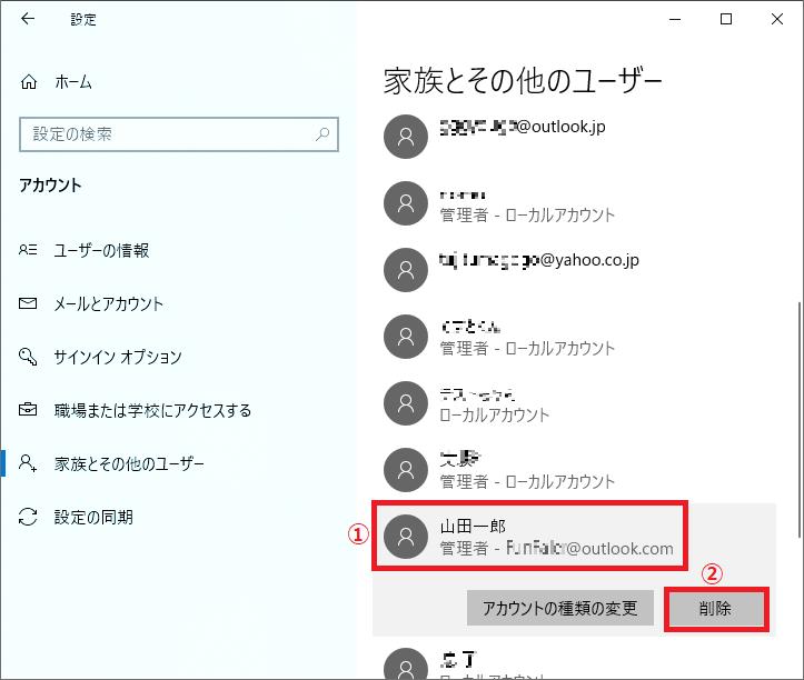 削除したい「①Microsoftアカウント」を左クリック→「②削除」ボタンを左クリックします。