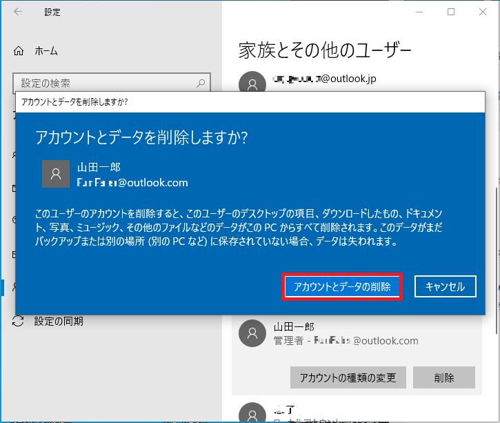 「アカウントとデータを削除しますか?」と言うメッセージが表示されるので、「アカウントとデータの削除」ボタンを左クリックします。