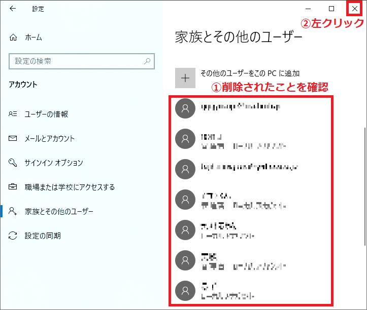 「①Microsoftアカウント」が削除されたことを確認→右上にある「②×」ボタンを左クリックで画面を閉じて完了です。