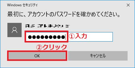 現在ログインしているローカルアカウントの「①パスワード」を入力→「②OK」ボタンを左クリックします。