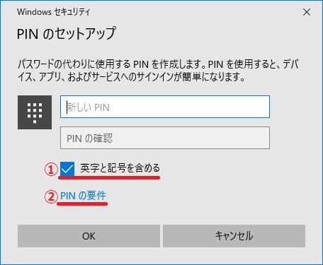 「①英字と記号を含める」に左クリックでチェックを入れる→「②PINの要件」を左クリックします。