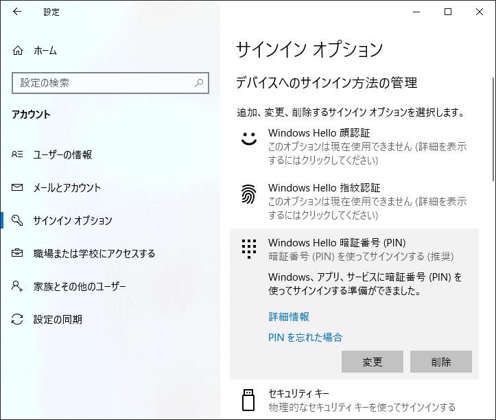 先ほどの「サインインオプション」の画面に戻れば、これでPINの変更は終了です。