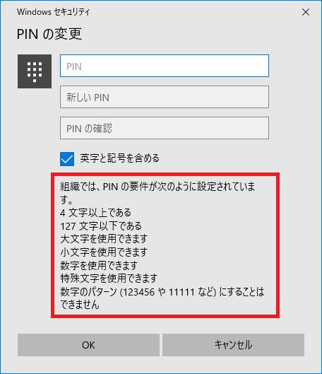 するとPINの要件が表示されるので確認します。