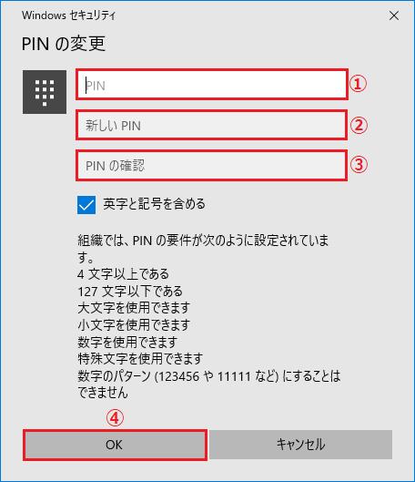 以下のPINの情報を入力していきます。 ①現在設定しているPIN ②新しく設定するPIN ③新しく設定したPINの確認 ④よければ「OK」ボタンを左クリック