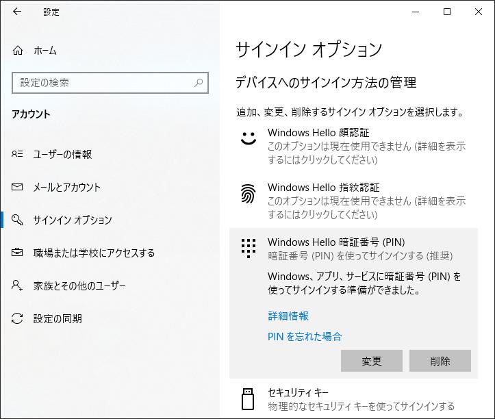 先ほどの「サインインオプション」の画面に戻ればPINの変更は終了です。